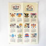 日本の手仕事カレンダー2017【ポスター】