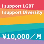 【継続・月額10,000円】子どもたちへのLGBT教育を支援する