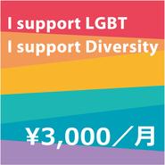 【継続・月額3,000円】子どもたちへのLGBT教育を支援する