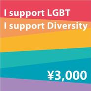 【3,000円】子どもたちへのLGBT教育を支援する