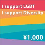 【1,000円】子どもたちへのLGBT教育を支援する