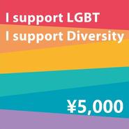 【5,000円】子どもたちへのLGBT教育を支援する