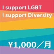 【継続・月額1,000円】子どもたちへのLGBT教育を支援する