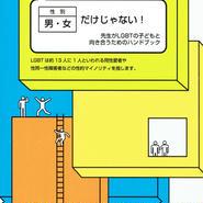 【冊子】男・女だけじゃない! 先生がLGBTの子どもと向き合うためのハンドブック