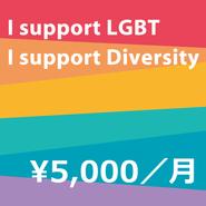 【継続・月額5,000円】子どもたちへのLGBT教育を支援する