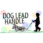 「DOG LEAD HANDLE」ドッグリードハンドル小型、中型犬用