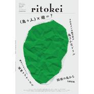 『季刊ritokei』03号「島の遊び」ノベルティ付きパッケージ