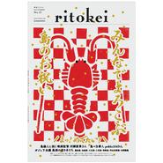 『季刊ritokei』13号「みんなでよろこぶ島のお祝い」(2015年5月29日発売)