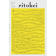 『季刊ritokei』04号 「みんなのしまうた」ノベルティ付きパッケージ