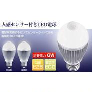 人感センサー付 LED電球 2個セット