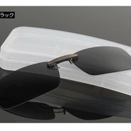メガネの上から偏光 UVカット サングラスクリップ 2点セット ケース付き
