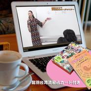 1296円お得!龍羽ワタナベ・台湾流易占カード セミナー動画(DL版)<易占カードセット付き>(送料込み)