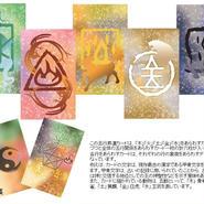 オンラインショップ限定★五行昇運カード#6枚セット