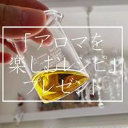 「アロマを楽しむレシピ」 無料ダウンロード!