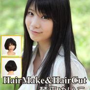 HQ-35 Hairmake&HairCut 琴平めいこ DVD