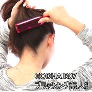 GODHAIR07 ブラッシング美人編 DL