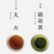 寝た芋 × 本多茂兵衛「煎茶、ほうじ茶」