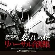 怒パンク時代劇「名なしの侍」リハーサル音源集
