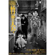 OFFICE SHIKA PRODUCE 「竹林の人々」DVD