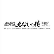 怒パンク時代劇「名なしの侍」上演台本
