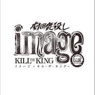 活動15周年記念第三弾「image-KILL THE KING-」上演台本