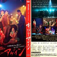 劇団鹿殺し15周年記念公演「キルミーアゲイン」DVD