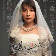 OFFICE SHIKA PRODUCE「親愛ならざる人へ」DVD