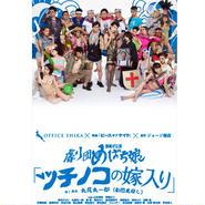 劇団めばち娘旗揚げ公演 「ツチノコの嫁入り」DVD