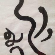 象書「龍」