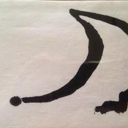 象書「月」