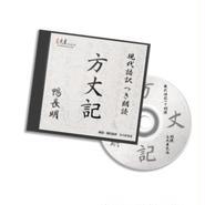 現代語訳つき朗読 方丈記 CD-ROM