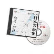 聴いて・わかる。日本の歴史~飛鳥・奈良