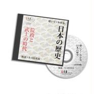 聴いて・わかる。日本の歴史~院政と武士の時代