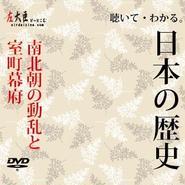 聴いて・わかる。日本の歴史 南北朝の動乱と室町幕府