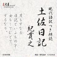 現代語訳つき朗読 『土佐日記』