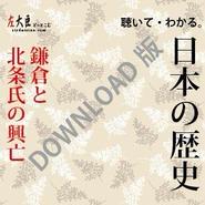 聴いて・わかる。日本の歴史 鎌倉と北条氏の興亡