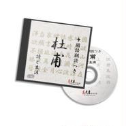 中国語朗読つき 杜甫 詩と生涯