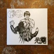 王様ハろばノ耳/発覚
