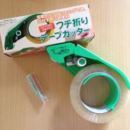 梱包用フチ折りテープカッター BTC-50P(2個セット)