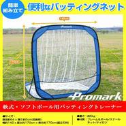 Promark(プロマーク) 軟式・ソフトボール用バッティングトレーナー
