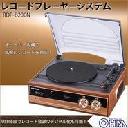 オーム電機 レコードプレーヤーシステム