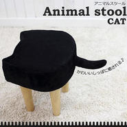 Animal stool(アニマルスツール)黒猫