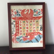 芹沢銈介 型染絵 カレンダー1978(昭53)年1月 落款印入り(額装)