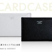 カードケース(へり巻きタイプ)