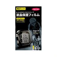 液晶保護フィルム ガーミン Edge20シリーズ用