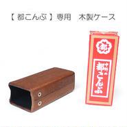 都こんぶ 専用木製ケース