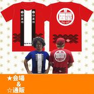 四星球ごっこができる法被Tシャツ(改)(赤)