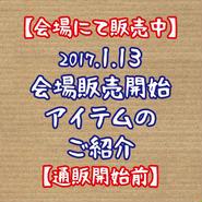 【2017.1.13~会場販売中アイテム】