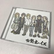 【CD】お祭ボーイズ