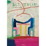「あした、せかいが」言葉:三角みづ紀/絵:青山健一 , 2012 , 絵本